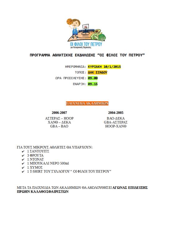 schedule-tournament-2016