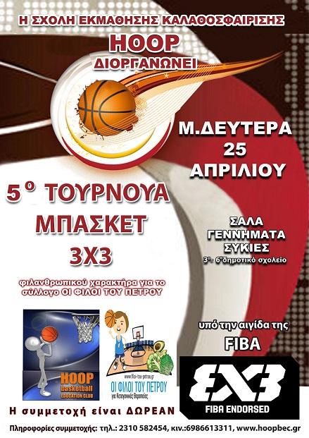 hoop 3x3